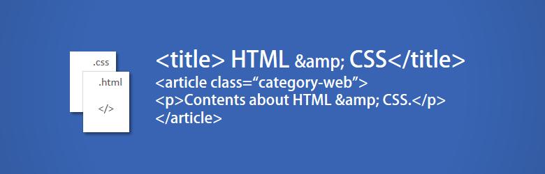 HTML/CSS のロゴ