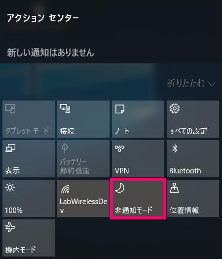 Windows10のアクションセンターの設定。