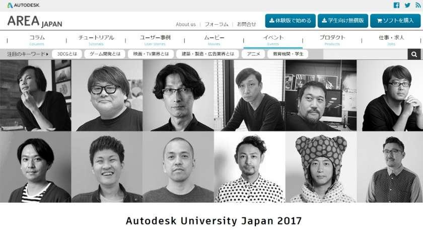 Autodesk University Japan 2017 のスクリーンショット。