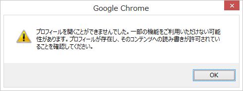 GoogleChromeブラウザのプロフィールに関する警告。