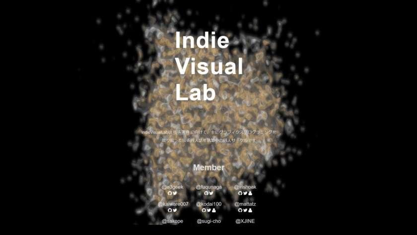 IndieVisualLab ホームページのキャプチャ。