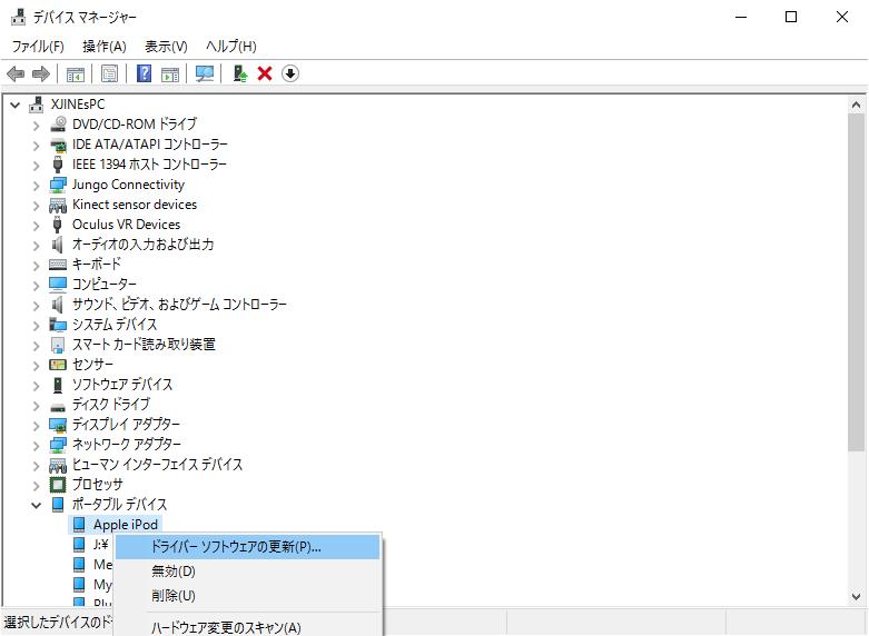 デバイスマネージャーでiPodを選択した状態。