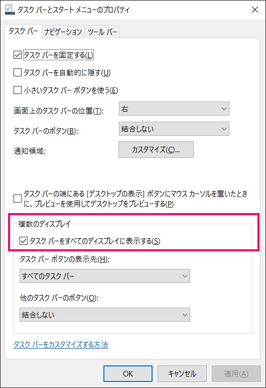 Windows10の複数画面でのタスクバーの設定。