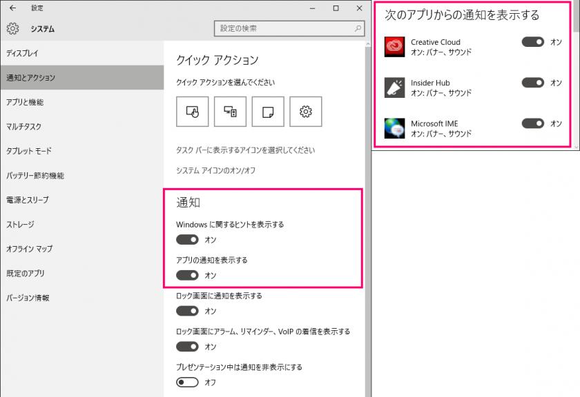 Windows10 の通知設定。