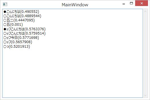 ディクテーションのサンプルプログラムのスクリーンショット。