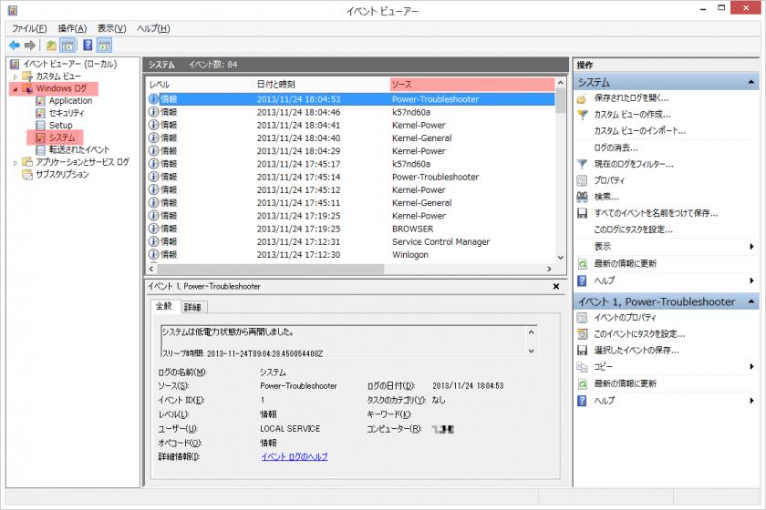 Windowsログの画面。