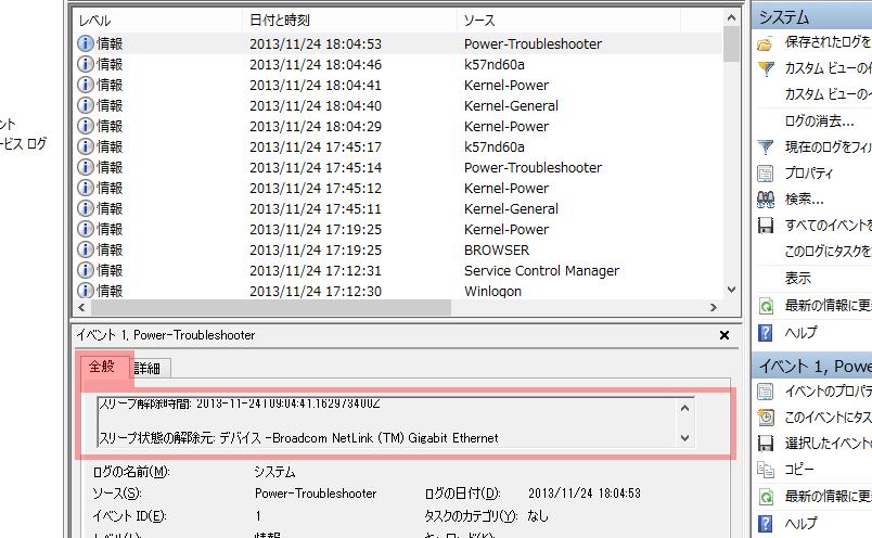 Windowsログで原因を示した画面。