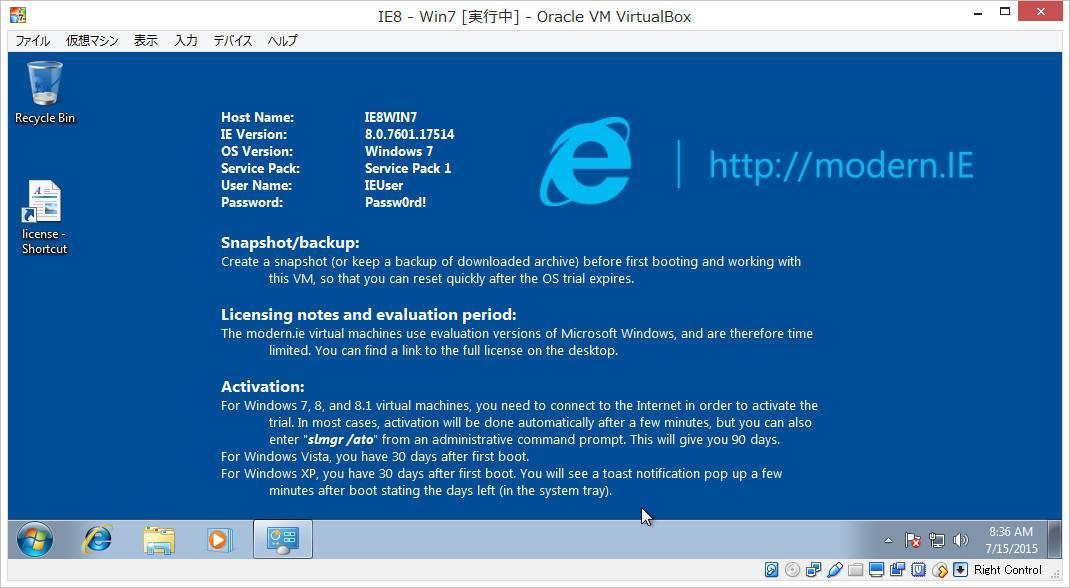 VirtualBoxによって起動されたWindows