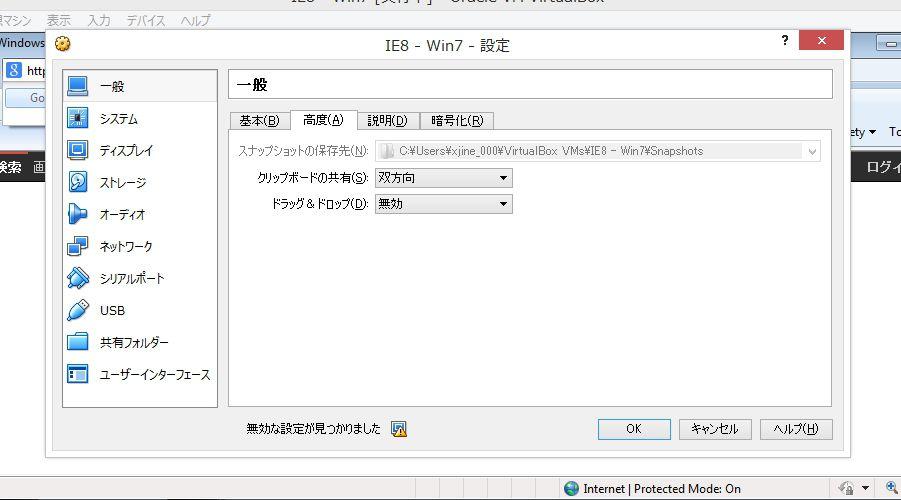 VirtualBox の設定画面